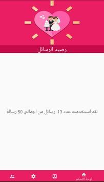 تحميل تطبيق زواج الكويت zwaj-kw للاندرويد والايفون مجانا